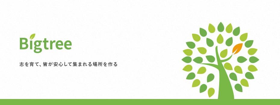 Bigtreeは企業・病院・介護施設の組織開発コンサルティングを行っています